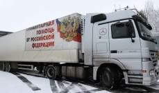 قافلة روسية محملة بمساعدات إنسانية لسكان دونباس عبرت الحدود بنجاح