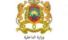 داخلية المغرب: فكّكنا خلية يشتبه في تحضيرها لأعمال إرهابية