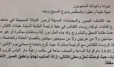 بلدية حيفا تزيل عمل فني مسيء للمسيحية استجابة لطلب رؤساء الكنائس المسيحية بالمدينة