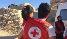 الصليب الأحمر: تقديم خدمات إسعافية وطبية للعائدين إلى سوريا
