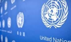البعثة الأممية في اليمن: الطواقم الإنسانية مستمرة بأداء عملها بالحديدة