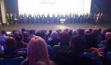 حزب سبعة أطلق برنامجه ومرشحيه من كل لبنان