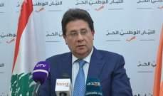 كنعان: عوكر ليست غزة والقوى الامنية اللبنانية ليست اسرائيلية