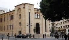 النشرة: اللجان النيابية أرجأت جلستها غدا بسبب انعقاد هيئة مكتب المجلس