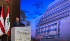 الرئيس عون: لبنان كان ومازال المستشفى والجامعة والكتاب والسياحة والانفتاح