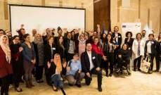 """إطلاق المختبر الأوروبي الثالث """"مدد"""" لابتكار أفكار جديدة تساهم في تمكين المرأة"""