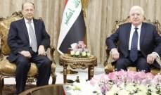 معصوم: بحثنا مع عون تسهيل دخول العراقيين إلى لبنان واللبنانيين للعراق
