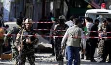 إعلان الحداد العام في أفغانستان غدا على ضحايا انفجار كابول
