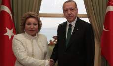 أردوغان يستقبل رئيسة مجلس الاتحاد الروسي