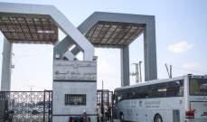 السلطات المصرية أعادت فتح معبر رفح في الاتجاهين لثلاثة أيام