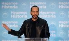 ناييب بوكيلى يعلن فوزه في انتخابات الرئاسة بالسلفادور