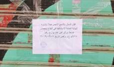 النشرة: الأمن العام أقفل محلا لبيع الألبسة المستعملة في بوارج