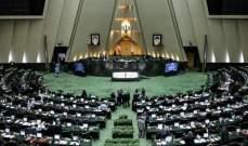 البرلمان الايراني يبحث التقرير الخاص بالوثائق الأمنية والعسكرية الاميركية