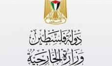 خارجية فلسطين: مؤتمر وارسو مؤامرة أميركية للنيل من القضية الفلسطينية