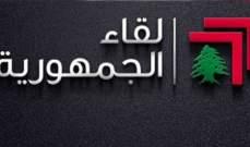 """""""لقاء الجمهورية"""": الفساد الأكبر هو ضرب الدستور ولإخراج لبنان من عنق التعطيل"""