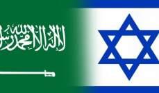 قناة إسرائيلية: السعودية غير مستعدة لتطبيع العلاقات مع إسرائيل