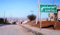اللجنة الأمنية في القامشلي بسوريا قامت بتسوية أوضاع 114 مطلوبا
