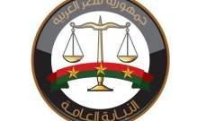 النيابة العامة المصرية: إرتفاع عدد ضحايا هجوم سيناء إلى 235 قتيلا