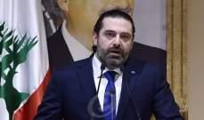 مصادر للجمهورية: الحريري يرفض محاولة إضعافه تحت غطاء النواب الستة