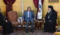 يازجي استقبل سفير اليونان في البلمند