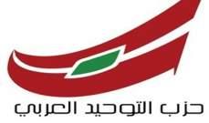 حزب التوحيد العربي :اذا كان للغدر عنوان في لبنان فهو سعد الحريري