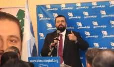 أحمد الحريري: وحدتنا أبلغ رد على استهدافنا وسنرد من خلال معركة طرابلس على الغدر والطعن