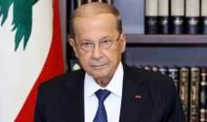 الرئيس عون يوجه عند الثامنة من مساء الغد رسالة إلى اللبنانيين لمناسبة ذكرى الاستقلال