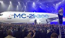 """روستك: العقوبات الاميركية تؤخر مشروع طائرة """"ماك21"""" الروسية مدة عام"""