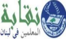 نقابة المعلمين دعت لجمعيات عمومية الأربعاء لمناقشة وإقرار الإضراب العام