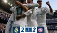 ريال مدريد يبلغ نهائي دوري أبطال أوروبا لكرة القدم على حساب بايرن ميونخ