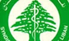هيئة نقابة عاملي المستشفيات الحكومية: لحل ازمة الرواتب وتطبيق مرسوم السلسلة