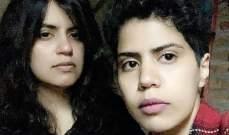 الديلي ميل: فتاتان سعوديتان تهربان وتطلبان اللجوء في بريطانيا