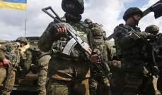 وزارة الدفاع الأوكرانية: الجيش الأوكراني وضع في حالة تأهب قصوى