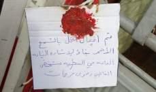 النشرة: إقفال محل لبيع الحلويات في بلدة بئر القنديل بالشمع الأحمر