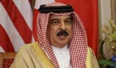 ملك البحرين: قمم مكة ستكون منطلقا لمرحلة جديدة من التعاون والتكامل العربي والإسلامي