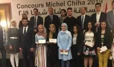 13 طالبا فازوا بجائزة ميشال شيحا للعام 2019