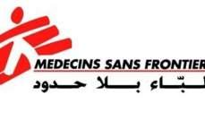 """""""أطباء بلا حدود"""" تطالب بمراجعة تحقيق حول قصف مرفق لها باليمن"""