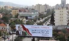 النشرة: مناصرو المستقبل تجمعوا في صيدا لاحياء ذكرى الحريري