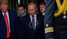 بوتين حول اللقاء المقبل مع ترامب: ممكن أن يتم في إطار أحد الأحداث الآسيوية