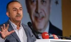 جاويش أوغلو:علاقات تركيا مع أميركا تمر بمرحلة سيئة والأمور لا تحل بفرض عقوبات