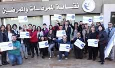 """نقابة الممرضات والممرضين إنضمت إلى الحملة العالمية """"التمريض الآن"""""""