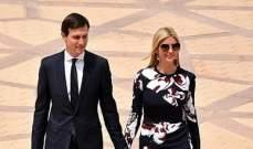 الفايننشال: إيفانكا ترامب وزوجها جاريد من أبرز المرشحين لرئاسة البنك الدولي
