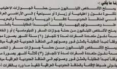 """اعفاء اللبنانيين من """"الفيزا"""" المسبقة لدخول العراق على مبدأ المعاملة بالمثل"""