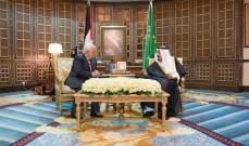 الملك سلمان استعرض في الرياض مع عباس مستجدات الأوضاع الفلسطينية