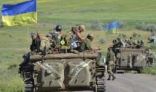 القوات الأوكرانية: 25 حالة قصف لمواقعنا في دونباس خلال الـ24 ساعة الماضية