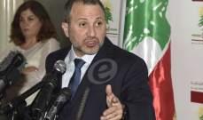 مكتب وزير الخارجية: باسيل يقوم بواجباته الوطنية التي منحه إياها الدستور