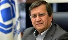 محافظ البنك المركزي الإيراني: الخطة الأميركية الرئيسية لإيران باءت بالفشل