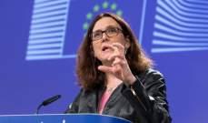 مسؤولة أوروبية: لا اتفاق جديد حتى تلغي أميركا الرسوم الإضافية