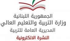 التربية ترد على حملات التشويش بسرية المسابقات بالإمتحانات: تدابير مشددة 24 / 24