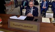 وزير الصناعة اليمني دعا لوضع اليمن على رأس أولويات القمة الإقتصادية